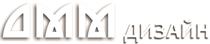 ДММ - Дизайн архитектурно студио